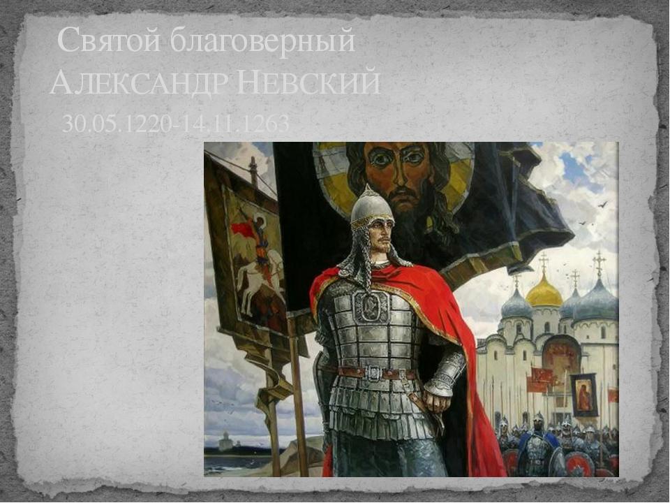 Святой благоверный АЛЕКСАНДР НЕВСКИЙ 30.05.1220-14.11.1263