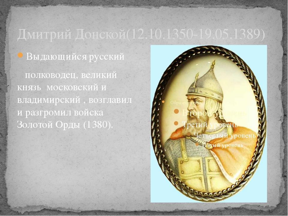 Дмитрий Донской(12.10.1350-19.05.1389) Выдающийся русский полководец, великий...