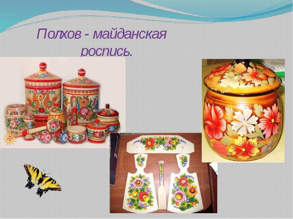 Полхов - майданская роспись.