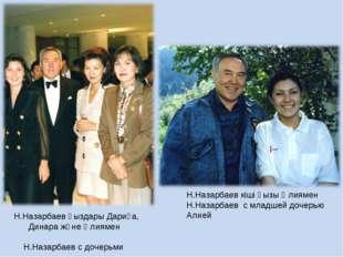 Н.Назарбаев қыздары Дариға, Динара және Әлиямен Н.Назарбаев с дочерьми Н.Наза