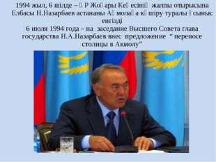 1994 жыл, 6 шілде – ҚР Жоғары Кеңесінің жалпы отырысына Елбасы Н.Назарбаев ас