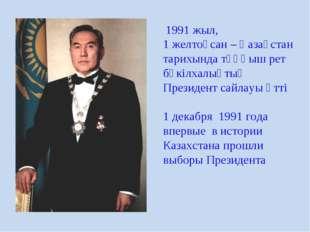 1991 жыл, 1 желтоқсан – Қазақстан тарихында тұңғыш рет бүкілхалықтық Президе