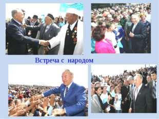 Встреча с народом