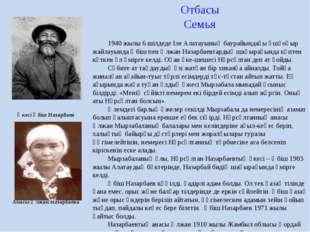 Әкесі Әбіш Назарбаев Анасы Әлжан Назарбаева Отбасы Семья 1940 жылы 6 шілдед