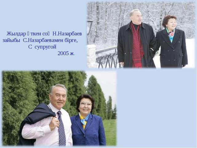 Жылдар өткен соң Н.Назарбаев зайыбы С.Назарбаевамен бірге, С супругой 2005 ж.