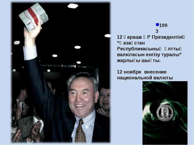 """1993 12 қараша ҚР Президентінің """"Қазақстан Республикасының ұлттық валютасын е..."""