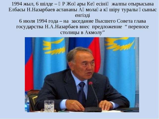 1994 жыл, 6 шілде – ҚР Жоғары Кеңесінің жалпы отырысына Елбасы Н.Назарбаев ас...