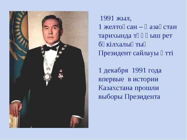 1991 жыл, 1 желтоқсан – Қазақстан тарихында тұңғыш рет бүкілхалықтық Президе...