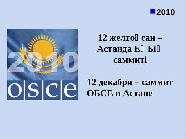 2010 12 желтоқсан – Астанда ЕҚЫҰ саммиті 12 декабря – саммит ОБСЕ в Астане