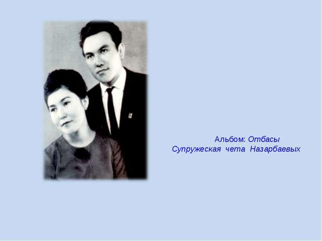 Альбом: Отбасы Супружеская чета Назарбаевых