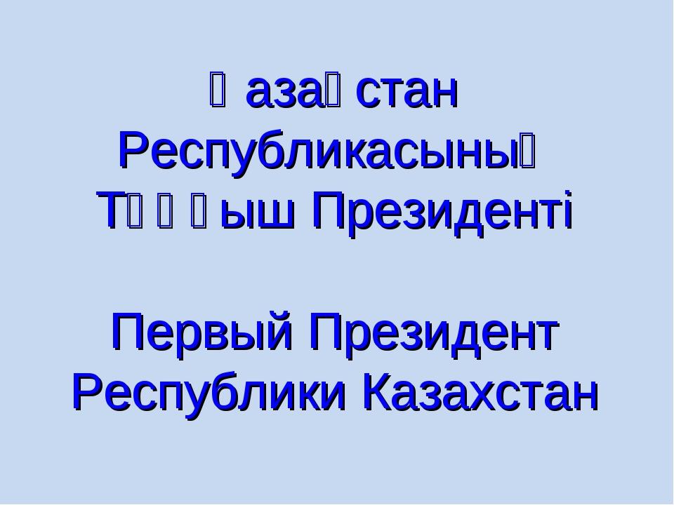 Қазақстан Республикасының Тұңғыш Президенті Первый Президент Республики Казах...