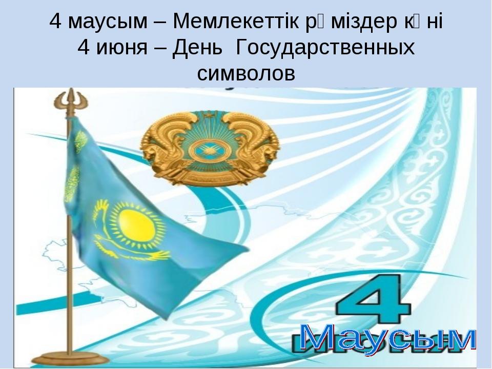 4 маусым – Мемлекеттік рәміздер күні 4 июня – День Государственных символов