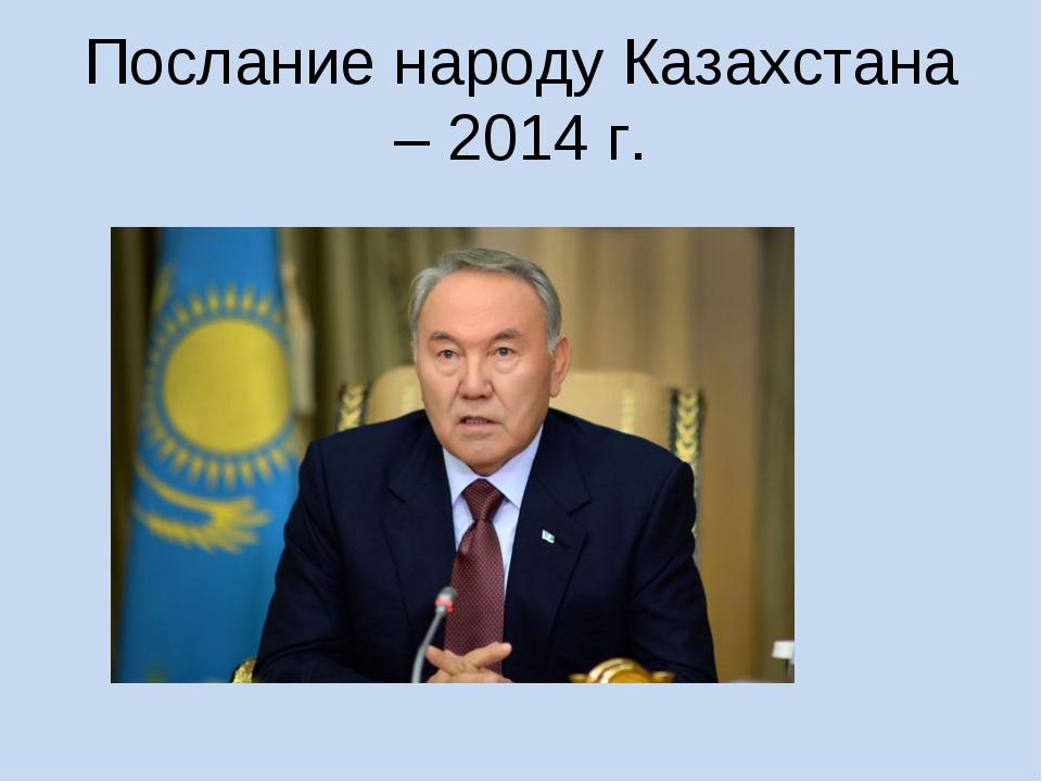 Послание народу Казахстана – 2014 г.