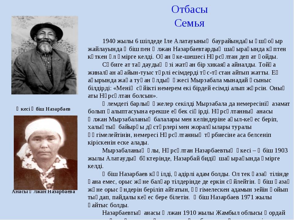 Әкесі Әбіш Назарбаев Анасы Әлжан Назарбаева Отбасы Семья 1940 жылы 6 шілдед...