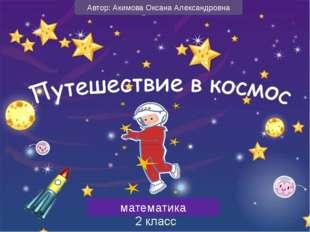 математика Автор: Акимова Оксана Александровна