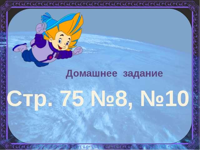 Домашнее задание Стр. 75 №8, №10