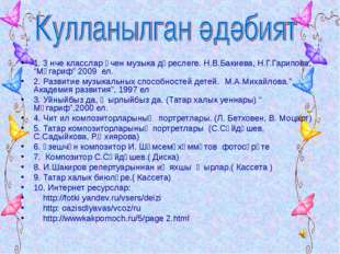 "1. 3 нче класслар өчен музыка дәреслеге. Н.В.Бакиева, Н.Г.Гарипова, ""Мәгариф"""
