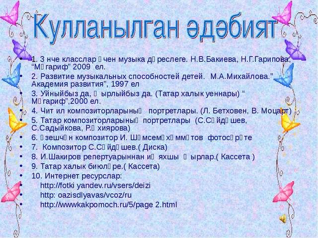 "1. 3 нче класслар өчен музыка дәреслеге. Н.В.Бакиева, Н.Г.Гарипова, ""Мәгариф""..."
