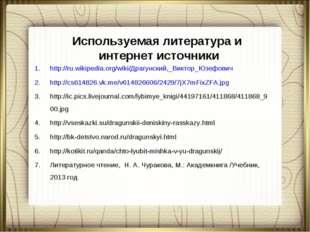 Используемая литература и интернет источники http://ru.wikipedia.org/wiki/Др