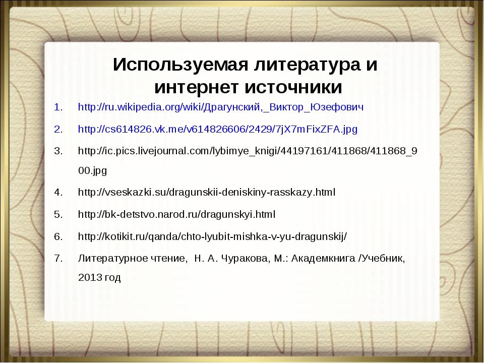 Используемая литература и интернет источники http://ru.wikipedia.org/wiki/Др...