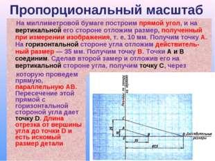 На миллиметровой бумаге построим прямой угол, и на вертикальной его стороне