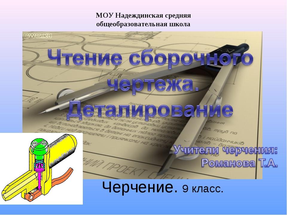 Черчение. 9 класс. МОУ Надеждинская средняя общеобразовательная школа