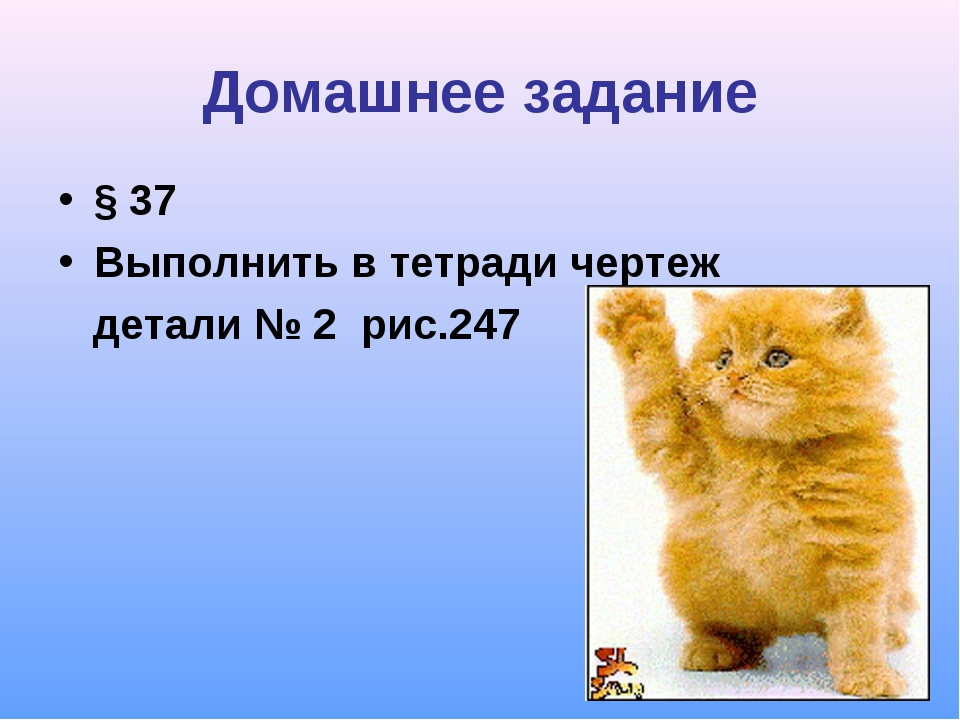Домашнее задание § 37 Выполнить в тетради чертеж детали № 2 рис.247