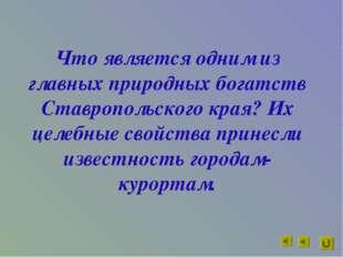 Что является одним из главных природных богатств Ставропольского края? Их цел