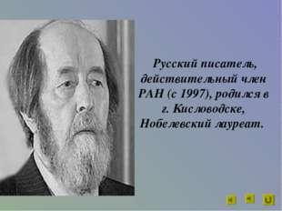 Русский писатель, действительный член РАН (с 1997), родился в г. Кисловодске