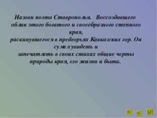 Назови поэта Ставрополья. Воссоздавшего облик этого богатого и своеобразного