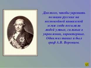 Для того, чтобы укрепить позиции русских на неспокойной кавказской земле сюда