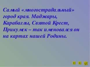 Самый «многострадальный» город края. Маджары, Карабаглы, Святой Крест, Прикум