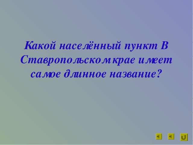 Какой населённый пункт В Ставропольском крае имеет самое длинное название?
