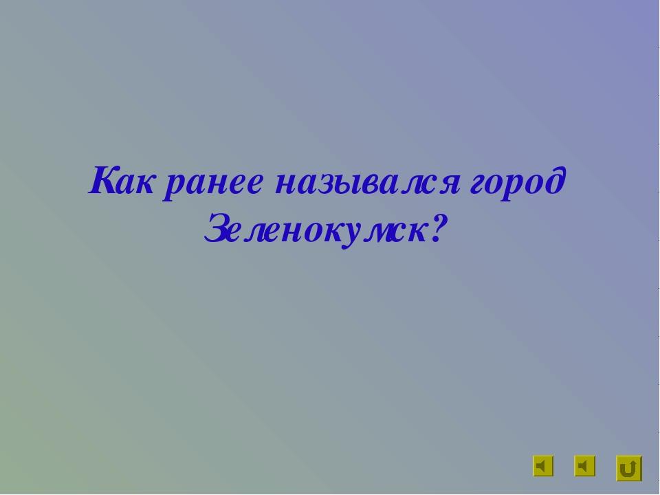 Как ранее назывался город Зеленокумск?