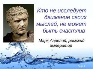 Кто не исследует движение своих мыслей, не может быть счастлив Марк Аврелий,