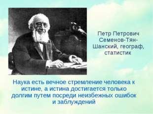Наука есть вечное стремление человека к истине, а истина достигается только д