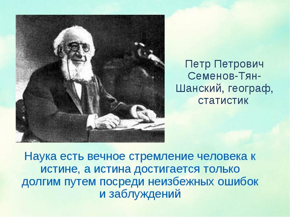 Наука есть вечное стремление человека к истине, а истина достигается только д...