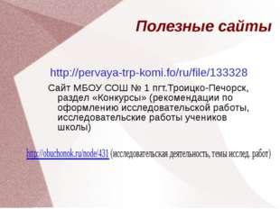 Полезные сайты Сайт МБОУ СОШ № 1 пгт.Троицко-Печорск, раздел «Конкурсы» (реко