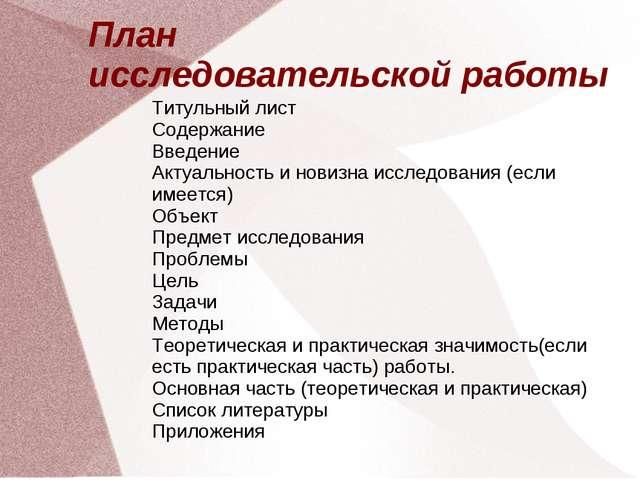 План исследовательской работы Титульный лист Содержание Введение Актуальность...