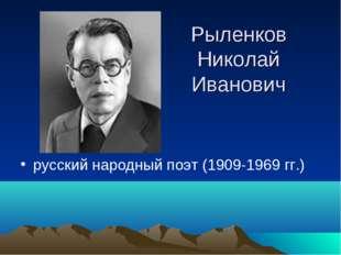 Рыленков Николай Иванович русский народный поэт (1909-1969 гг.)