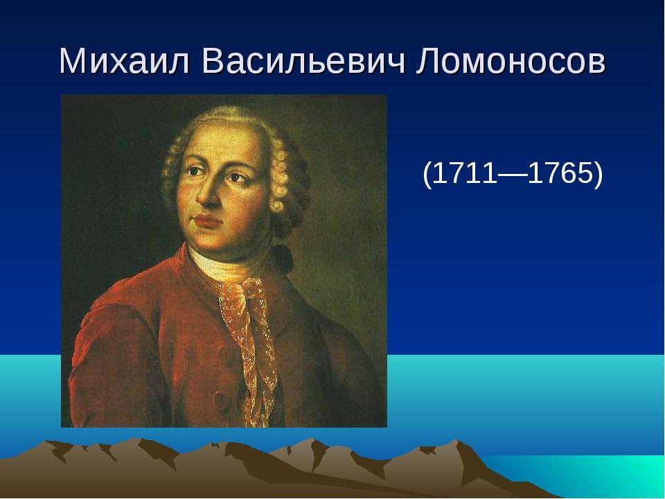 Михаил Васильевич Ломоносов (1711—1765)
