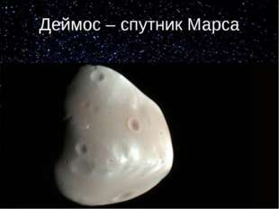 Деймос – спутник Марса