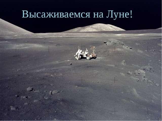 Высаживаемся на Луне!