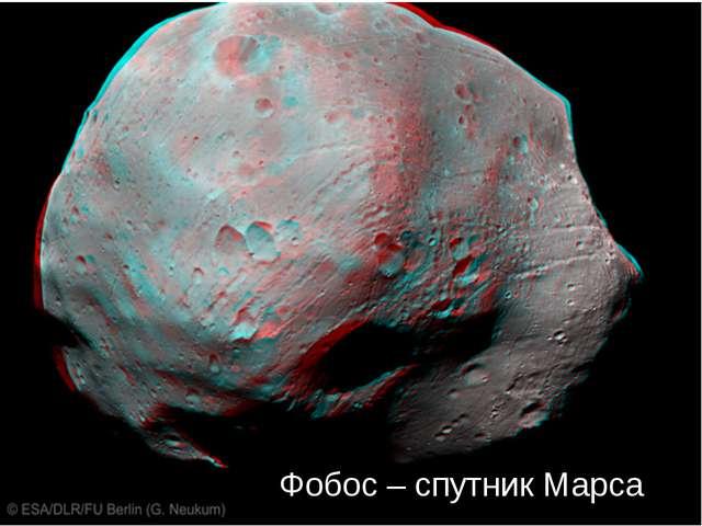 Фобос – спутник Марса