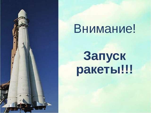 Внимание! Запуск ракеты!!!