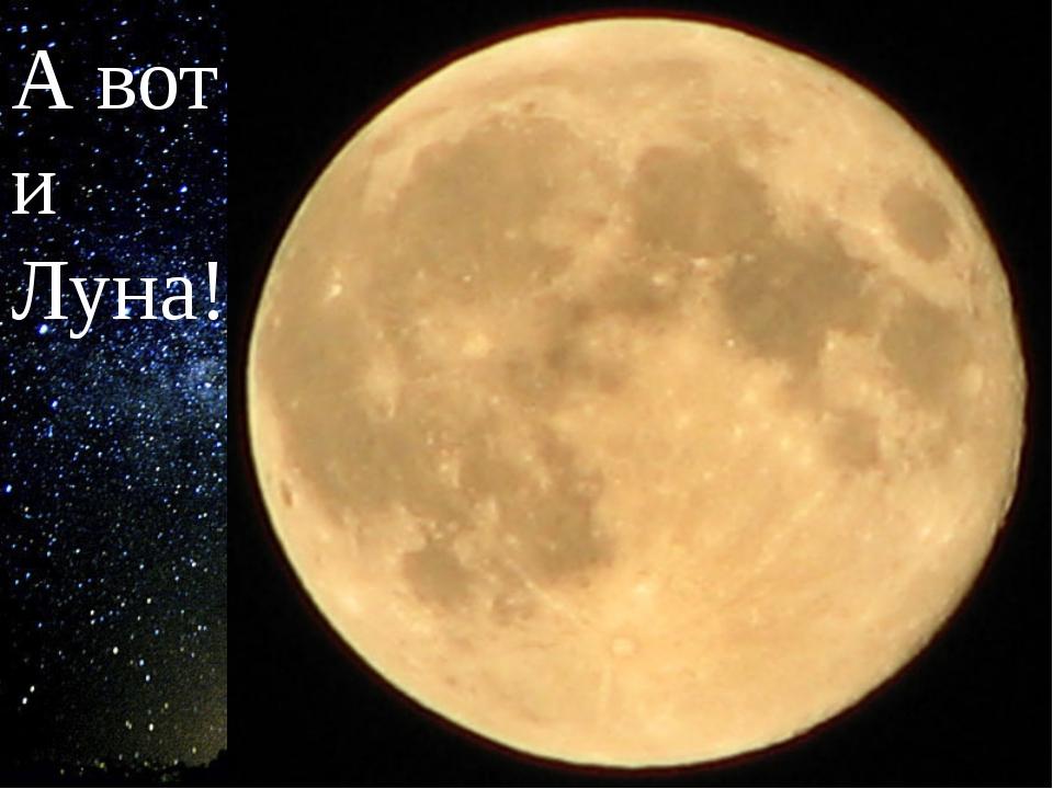 А вот и Луна!