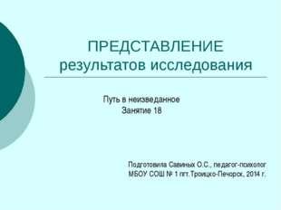 ПРЕДСТАВЛЕНИЕ результатов исследования Подготовила Савиных О.С., педагог-псих