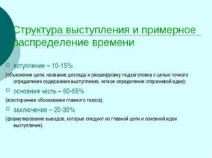 Структура выступления и примерное распределение времени вступление – 10-15% (