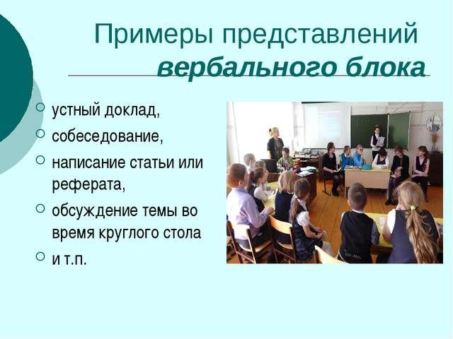 Примеры представлений вербального блока устный доклад, собеседование, написан...