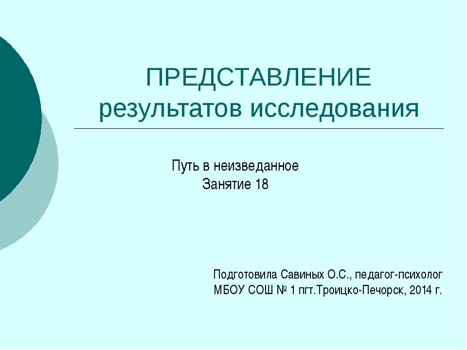 ПРЕДСТАВЛЕНИЕ результатов исследования Подготовила Савиных О.С., педагог-псих...